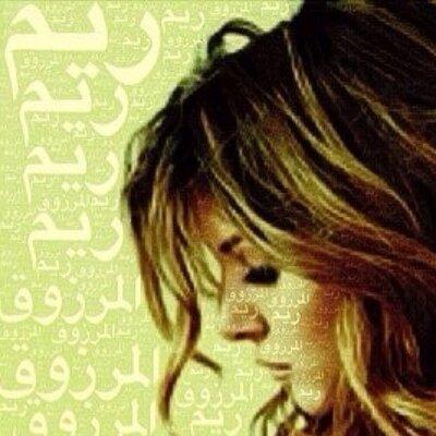 ريم المرزوق   Social Profile