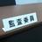 kashiwa_kansa