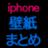 iphonekabegamin