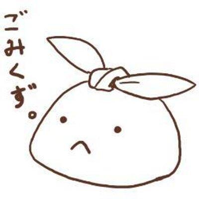 !ずくみご   Social Profile