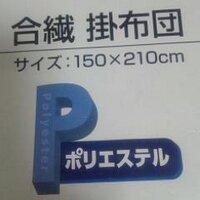 合繊掛布団@3日目 西-i29b | Social Profile