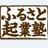 furusato_kigyo