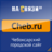 news_cheb