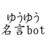 ゆうゆう名言bot