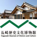 れきぶん(長崎歴史文化博物館)☆\(^o^)/☆