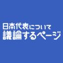 日本代表について議論するページ