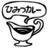 himitsu_curry