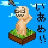 ぶっひゃあ | Social Profile