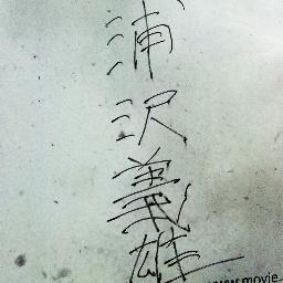 浦沢義雄BOT Social Profile