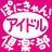 idol_ponican