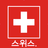 @Swiss_STO_Korea