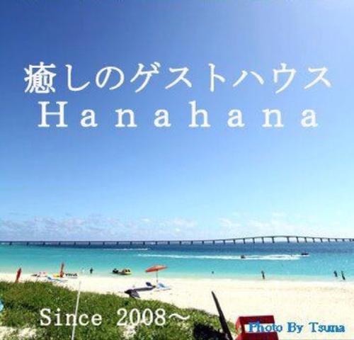 宮古島ゲストハウスHanahana Social Profile