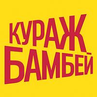 kuraj_bambey