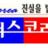 pluskoreanet