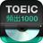 TOEIC_word