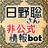 日野聡さん非公式情報bot