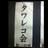 The profile image of tawarecokai_bot