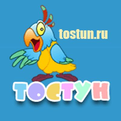 Поздравления тостун