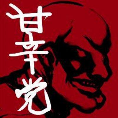 甘辛党@寝落ちキング   Social Profile