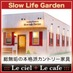 Slow Life Garden (@coutly_slg)