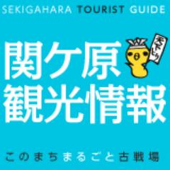 関ケ原観光情報 Social Profile