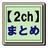 @2ch_sokuhou_bot