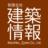 kenchiku_zyoho