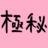 @himitsu_control