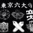 東京六大學應援歌bot (非公式)