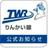 twr_official