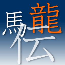 「龍馬伝」セリフbot Social Profile