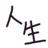 jinsei__bot