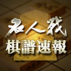 名人戦棋譜速報 Social Profile