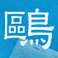 校正・校閲の鴎来堂 | Social Profile