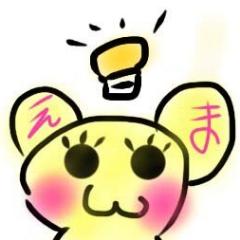 えま Social Profile
