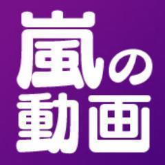 YouTube ~ 嵐の動画 Social Profile