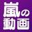 Arashi_Doga