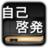 keihatsu_appli