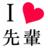 The profile image of senpai_love_bot