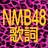 The profile image of NMB48lyrics_bot