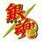Gintama_News