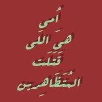مصرية حرة | Social Profile