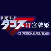 マサキ(o・∇・o) | Social Profile
