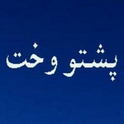 Pashto Time