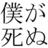 The profile image of bokuga_die