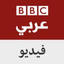 BBC Arabic Videos