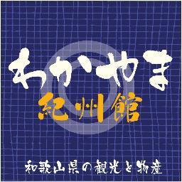 和歌山県アンテナショップわかやま紀州館 Social Profile