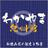 soon_wakayama