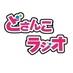 STVラジオ どさんこラジオ  (@dosankoradio)
