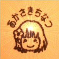赤﨑千夏(赤崎千夏) | Social Profile